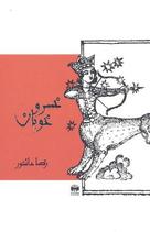 Khosrow khooban - خسرو خوبان