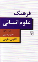 A Dictionary for Human Sciences English-Persian