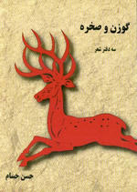 The buck and the rock - گوزن و صخره