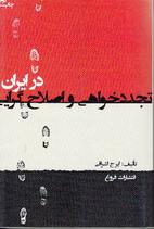 The process of fundamental change - تجدد خواهی و اصلاح گرایی در ایران