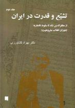Shiite power in Iran Vol. 2  - تشیع و قدرت در ایران