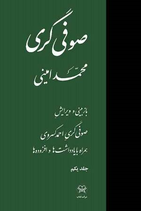 Sufism -صوفی گری