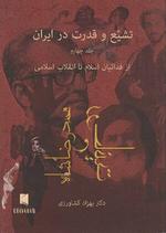 Shiite power in Iran Vol. 4  - تشیع و قدرت در ایران