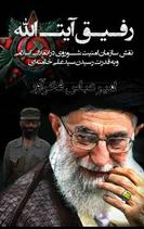 Comrade Ayatollah -رفیق آیت الله