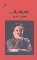 The Memoirs of Prisons - خاطرات زندان