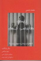 Nightmare Prison - زندان کابوس ابدی