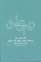 The beginning of Ali praise... - آغاز ستایش علی و شکل گیری جهان بینی عباسیان