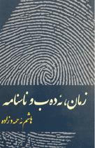 Language, literature and identity - زمان، ئەدەب و ناسنامە