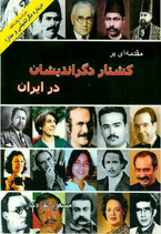 About the massacre of the intellectuals...- مقدمه ای بر کشتار دگراندیشان در ایران