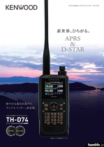 TH-D74 KENWOOD  PORTATILE DIGITALE D-STAR + APRS  MULTI BANDA