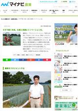【アルファイノベーション】マイナビ農業