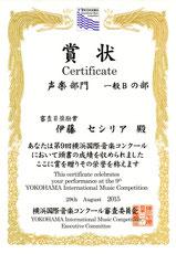 横浜国際音楽コンクール 審査員奨励賞