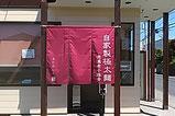 【暖簾×飲食店】トロマット生地に出力。垂れが3枚になるように加工縫製し、上部は袋加工し、木製の丸棒を通しました。 (H1200×W1400mm)