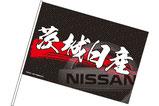 【旗×自動車メーカー】イベント(祭リ)に使用するため制作いたしました。 ブランドイメージと日本の祭りの融合を表わすため、 企業ロゴと和柄を合わせたデザインに仕上げました。(H3000mm×W4500mm)