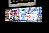 【内照看板×飲食店】 コンセプトがしっかり伝わるようにリフォーム。照明もLEDに交換しました。