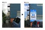 【懸垂幕×電気業】社屋の壁面にターポリン製の懸垂幕を設置。壁面に金具で取り付けました。求人の広告のため交換可能なターポリン製にしました。〔H2400×W1200/ターポリン/ハトメ〕