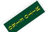 【のぼり×学校】 ステッチを施し耐久力をアップさせました。イメージカラーの緑と黄色でシンプルに。
