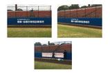 【球場フェンス広告×労務事務所】市民球場の外野側フェンス広告制作。文字型に切り抜きした型を作製し、塗りつぶし塗装で仕上げました。〔H1000×W5000mm/塗装〕