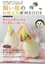 飼い鳥のお役立ち便利BOOK広告掲載中 インコ専門店ぺありー