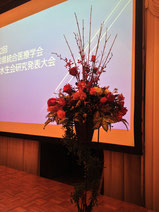 統合医療学会での会場装花