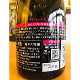 寒菊39-Special Thanks- 寒菊銘醸 日本酒