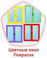 Цветные окна покраска пвх алюминия