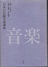 『日本の伝統芸能講座ー音楽』