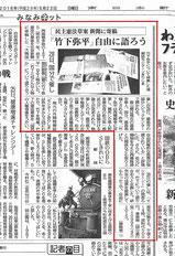 南日本新聞平成28年5月22日付