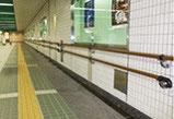駅西広場地下通路に 手すり設置