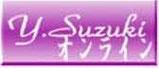 日本食料品店Y.Suzukiのホームページ。オンラインショップ、7DVDレンタルサービスあり。