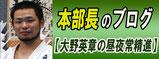 大野先生のブログ