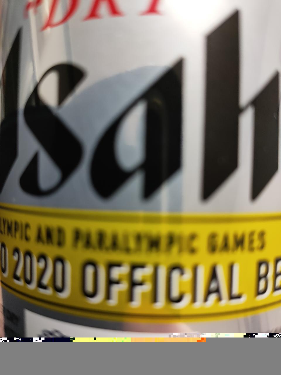 齊藤ヒトのビール画像