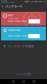 遼寧師範大学 微信とデビッドカードを紐づけ