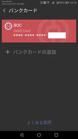 遼寧師範大学 WeChatとデビッドカードを紐づけ