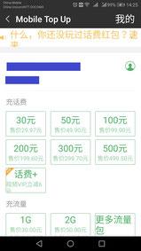 中国大連北京上海留学 WeChat微信とデビッドカードの紐づけ