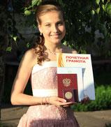 Жукова Анна, 2014 г