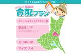 【合配×英会話教室 】エリア:水戸市内指定エリア・部数:13,500部 ・サイズ:A4