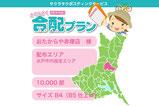 【合配×質店】 エリア:水戸市内指定エリア・ 部数:10,000部・ サイズ:B4(B5仕上げ)