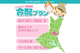 【合配×飲食店】 エリア:水戸市内指定エリア ・部数:10,000部 ・サイズ:B4(B5仕上げ)