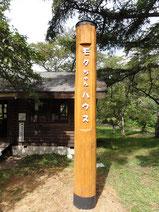 H26.9.20 松本市アルプス公園