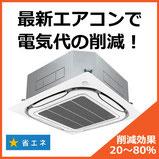 初期費用¥0 エアコン
