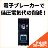 低圧電力削減