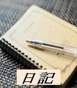 小岩井の宿 カンタービレ 運営日記