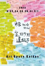 """88ファーストアクション""""空回りする遺伝子"""""""