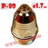 Сопло Р-80 - 1,7мм