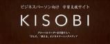 ビジネスパーソン向け 学習支援サイト KISOBI kisobi.jp グローバルリーダーを目指す人へ 学んで 使える ビジネスラーニングメディア