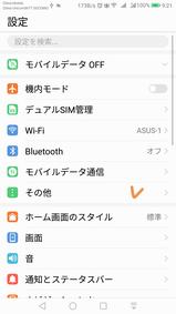 中国 留学 SIMカード設定 アイフォン