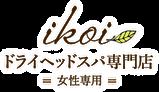 練馬/桜台/中村橋 ヘッドスパ専門店ikoi