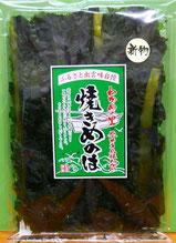 焼きわかめ 島根県産 注文製造