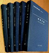 中国の南京大学が発刊した「釣魚島問題文献集」(石井望氏提供)